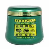 年輕貴族綠藻 57C葉綠素護髮霜165ml 免沖洗 (療髮葉綠素)
