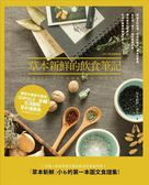 (二手書)草本新鮮的飲食筆記(2013冬裝版)