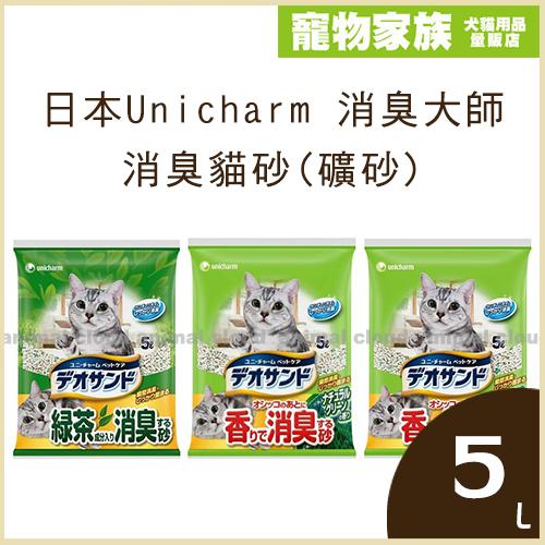 寵物家族-【3包免運組】日本Unicharm 消臭大師消臭貓砂(礦砂)5L-(綠茶香/森林香/肥皂香)