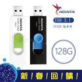 ADATA 威剛 128GB UV320 USB 3.1 隨身碟 128G