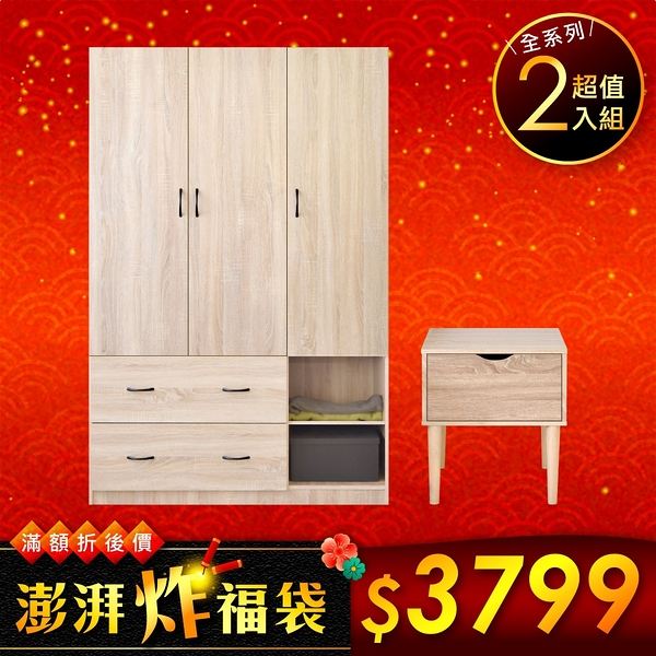 《HOPMA》歐式臥室組合/衣櫃/衣櫥/收納櫃/斗櫃A-397+B-GS4501