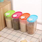 廚房五谷收納盒存糧罐透明家用食品米罐 ZL788『夢幻家居』