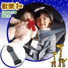 歡樂扣 車用兒童安全帶調整固定器(2入)三色可選 汽車安全帶調整器 【DouMyGo汽車百貨】
