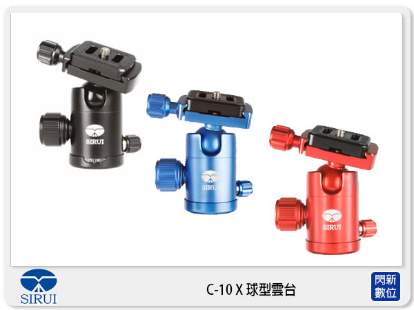 【分期0利率,免運費】Sirui 思銳 C-10X 球型雲台 三色 T005 T005X (C10X,公司貨)
