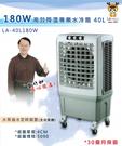豬頭電器(^OO^) –LAPOLO 40L高效降溫專業水冷扇【LA-40L180W】保固30個月