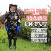 防蜂衣 防馬蜂服防蜂衣全套透氣專用抓馬蜂服加厚防峰服連體散熱帶風扇 igo【小天使】