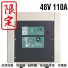 【CSP】48V110A充電機 高空作業車 電動工程車 鏟土機 農具 電動設備充電 FL48110 48100 起重機