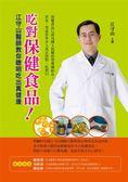 (二手書)吃對保健食品!江守山醫師教你聰明吃出真健康