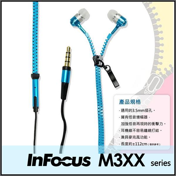 ◆拉鏈型 入耳式耳機/麥克風/鴻海 InFocus M320/M320e/M330/M350/M370