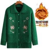媽媽裝中老年人秋裝毛衣開衫老人奶奶加絨加厚針織衫羊毛外套 XN5653『MG大尺碼』