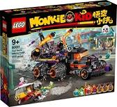 樂高LEGO Monkie Kid 悟空小俠 紅孩兒邪火戰車 80011 TOYeGO 玩具e哥