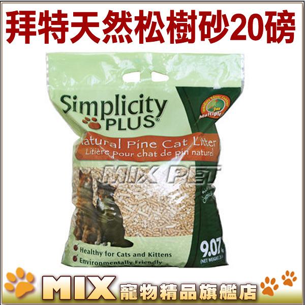 ◆MIX米克斯◆加拿大拜特《100% 純天然松樹砂20磅》瞬間吸收高達3倍的尿液量、消臭效果