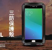 SONY Xperia XA1 Plus 金屬殼 三防手機殼 保護套 保護殼 抗震防塵防摔 全包硅膠手機套 超強防摔殼