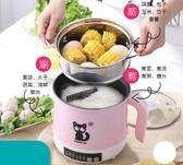 電飯鍋小型1人-2人迷你單人家用多功能宿舍神器學生煮鍋 220V 韓國時尚週