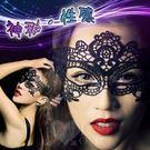 ■■iMake曖昧客■■蕾絲眼罩 舞台表...