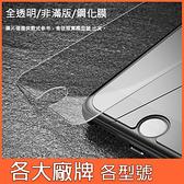 各廠牌 華碩 VIVO 華為 小米 Google 手機玻璃貼 鋼化膜 玻璃貼 螢幕保護貼 內縮版 非滿版 9H鋼化膜