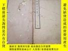 二手書博民逛書店罕見民國線裝:《唐詩三百首》兩冊全Y2233 商務印書館