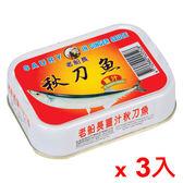 老船長薑汁秋刀魚3罐【愛買】