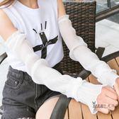 防曬袖套 蕾絲防曬袖套女夏季手套薄款防紫外線冰袖開車長款手袖護臂手臂套 全館免運