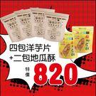 愛不囉嗦洋芋片4包+地瓜酥2包 特價82...
