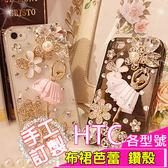 HTC U12+ Desire 12S 12+ U11+ EYEs UUltra 芭蕾 水鑽 手機殼 貼鑽殼 訂製