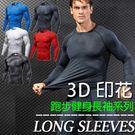 3D立體印花彈力緊身速乾衣/運動上衣 5色 S-2XL碼【PS61118】