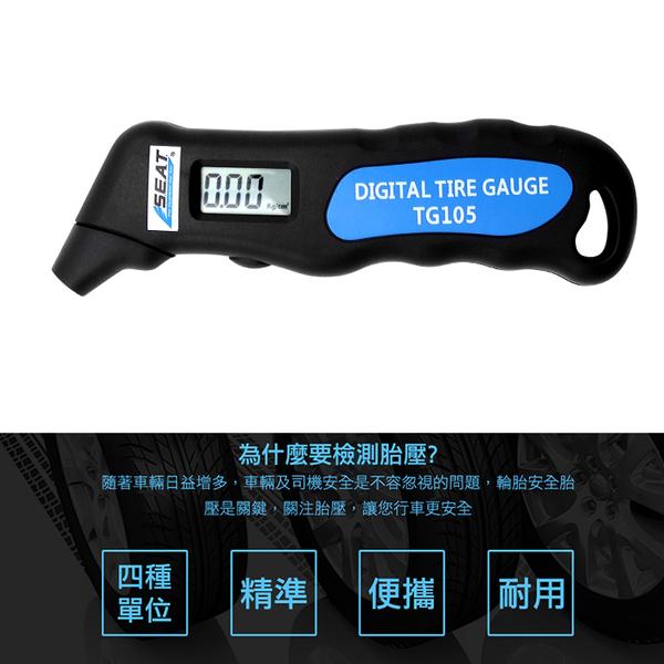 《儀特汽修》數位液晶胎壓計汽車百貨 胎壓偵測器 胎壓量測 補胎 胎壓 輪胎用品MET-TPG105