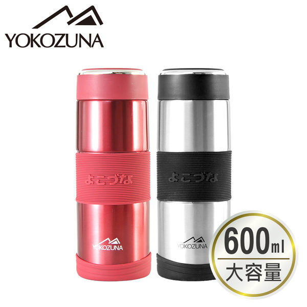 YOKOZUNA 316不鏽鋼活力保溫保冷杯 600ML