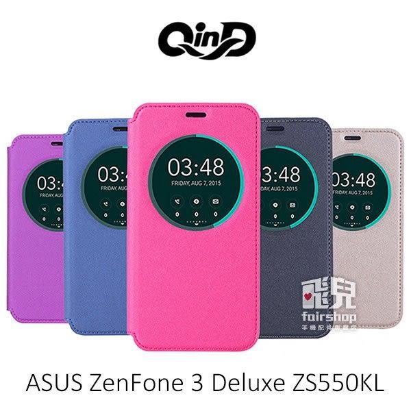 【飛兒】QIND 勤大 ASUS ZenFone 3 Deluxe 星沙皮套 視窗皮套 手機套 ZS550KL (K)