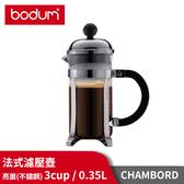 丹麥Bodum CHAMBORD 3杯法式濾壓壺 亮面不鏽鋼 350ml