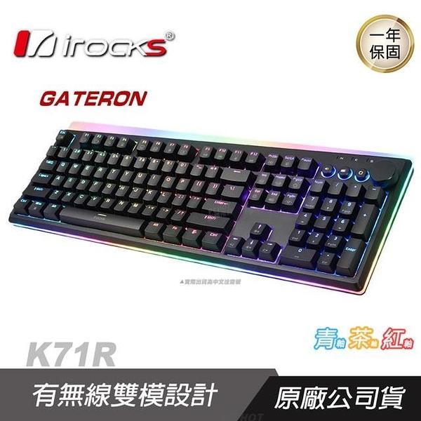 【南紡購物中心】i-Rocks 艾芮克 K71R 無線機械鍵盤 青 紅 茶軸/Gateron軸/有無線雙模設計