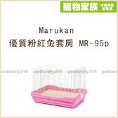 寵物家族*-Marukan 優質粉紅兔套房 MR-95p