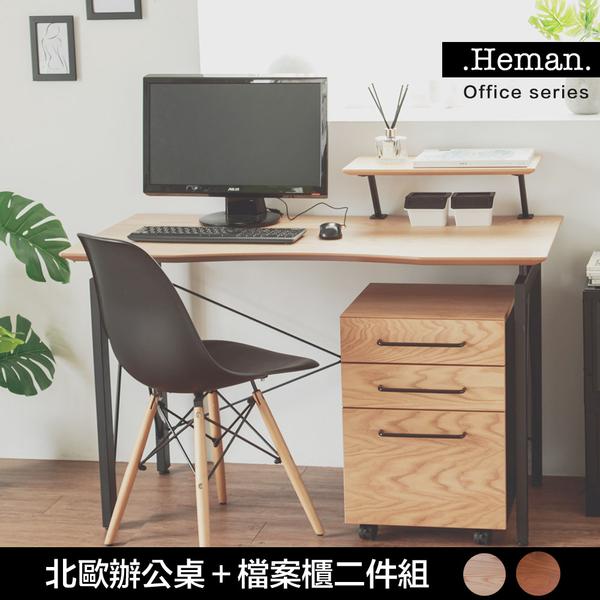 北歐 收納櫃 辦公家具【ET008】Heman北歐120cm電腦桌+檔案櫃(兩色) MIT台灣製 完美主義