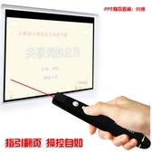 投影燈紅外線教鞭 投影儀多媒體教學遙控電子筆PPT電腦即插即用