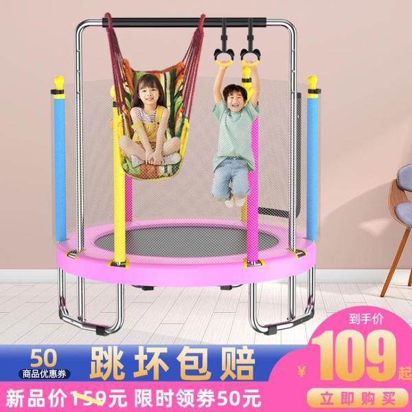 彈跳床 帶扶手彈跳床家用兒童室內彈跳床小孩帶護網家庭健身房跳跳床