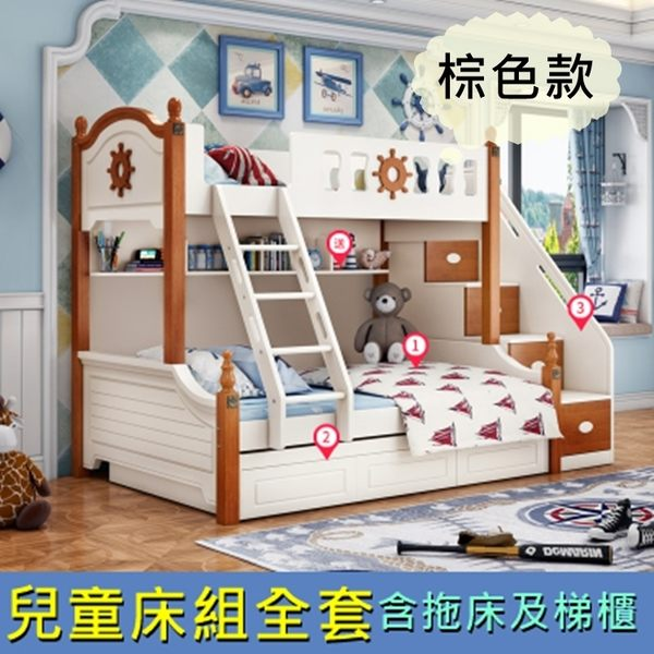 【千億家居】航海夢棕色款兒童床組/上下床全套(含梯櫃及拖床)/雙層床/實木家具/KL135-3