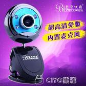 藍色妖姬W9攝像頭 高清夜視燈帶麥台式機筆記本電腦USB視頻頭免驅  ciyo黛雅