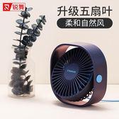 無業風扇 USB靜音便攜式小型無聲充電usp接口便捷f插電隨身大寢室台式【小天使】