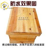 蜜蜂蜂箱 煮蠟蜜蜂蜂箱烘乾防水 中蜂意蜂養蜂箱箱子標準杉木十框蜂箱 MKS 歐萊爾藝術館