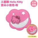 Hello Kitty雲朵迷你小夜燈-粉...