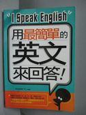 【書寶二手書T5/語言學習_OFM】用最簡單的英文來回答_Joanne C.