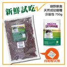 【新鮮試吃】美國綠野鮮食 天然成幼貓糧飼...