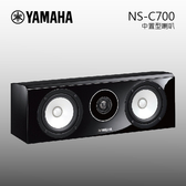【結帳現折+24期0利率】YAMAHA 山葉 中置型喇叭 NS-C700