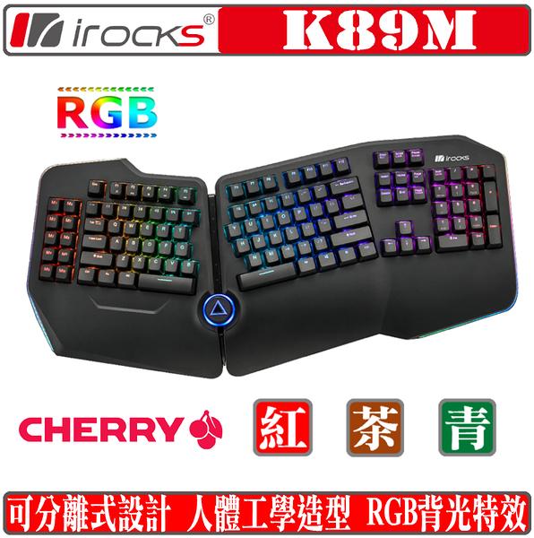 [地瓜球@] 艾芮克 irocks K89M 機械式 鍵盤 分離式 Cherry 青軸 茶軸 紅軸