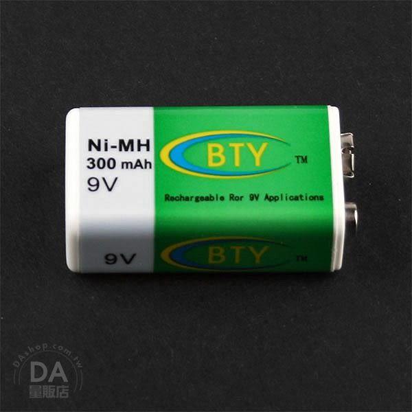 《DA量販店》鎳氫 充電電池 300mAh 9V 電壓 BTY商標 HR1006 (19-401)