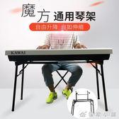 電鋼琴架88鍵61鍵電子琴架通用鍵盤支架雙層便攜折疊鋼琴架子家用 YXS優家小鋪