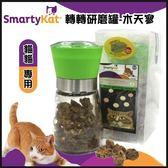 *KING WANG*Smarty Kat《轉轉木天寥研磨罐》50g /80%的貓咪會非常喜歡木天蓼