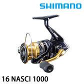 漁拓釣具 SHIMANO 16 NASCI 1000 (紡車捲線器)