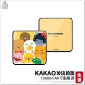 KAKAO 行動電源 10000mAh 鏡面移動充 雙孔USB 2.1A LED 熊大 叢林 充電器 附掛繩