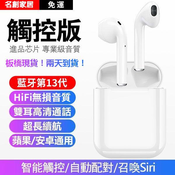 藍芽耳機i11無線觸摸版入耳式跑步運動超小TWS充電倉雙耳通話5.0耳機通用雙耳【現貨/免運】
